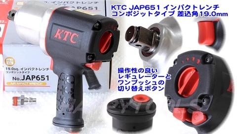 """KTC JAP651 インパクトレンチ(コンポジットタイプ) 3/4""""(19.0mm) 送無税込特価!!"""