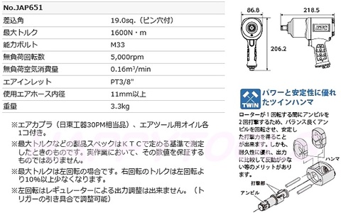 """KTC JAP651 インパクトレンチ(コンポジットタイプ) 3/4""""(19.0mm) 送料無料 税込特価"""
