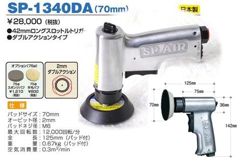 エス・ピー・エアー(信濃空圧) SP-1340DA 高速ダブルアクション式 Wアクション式ミニサンダー 送無税込!!即納特価!!
