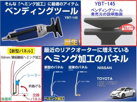 SNAMI TOOL YBT-145 ベンディングツール 送無税込特価!!