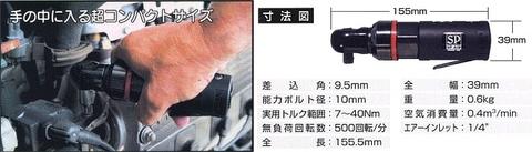 エス・ピー・エアー(信濃空圧) SP-7722A 9.5mm角ミニラチェパクト ソケットとホルダーのおまけ付!!レギュレーター付カプラも付属!! 税込即納特価!!
