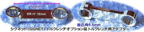シグネット(SIGNET) 30490-30499 トルクレンチ用メガネアダプター 代引発送不可 即日出荷 税込特価