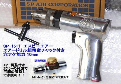 エス・ピー・エアー SP-1511 エアードリル 10.0mm用 レギュレーター付カプラ付属 税込即納特価!!