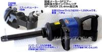 エス・ピー・エアー(信濃空圧) SP-380DX 超軽量大型インパクトレンチ 25.4mm差込角 送無税込!!即納特価!!