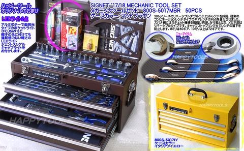 シグネット 800S-5017MBR メカニックツールセット カラー:マットブラウン おまけ付!!送無税込!!即納特価!!