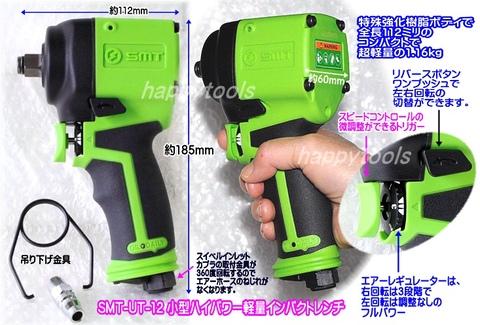 台湾 SMT-UT12 小型ハイパワー軽量インパクトレンチ ジャンボシングルハンマータイプ 12.7mm角 送無税込!!即納特価!!