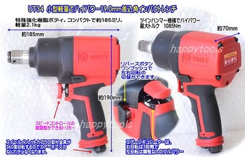 台湾の良品 UT34 小型・軽量のハイパワーインパクトレンチ ツインハンマータイプ 19.0mm差込角 送無税込!!即納特価!!