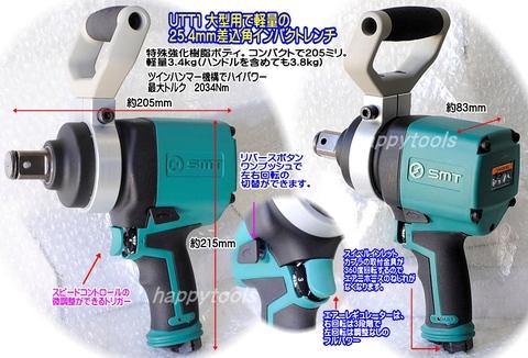 台湾の良品 UTT1 大型用の軽量ハイパワーインパクトレンチ ツインハンマータイプ 25.4mm差込角 送無税込!!即納特価!!