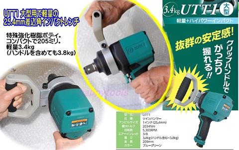 台湾の良品 UTT1 大型用の軽量ハイパワーインパクトレンチ ツインハンマータイプ 25.4mm差込角 送料無料 即日出荷 税込特価