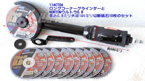 台湾の良品 11ACT06 ロングコーナーグラインダーとNORTON ウルトラ0.8外径105ミリ切断砥石10枚セット 送無税込特価!!