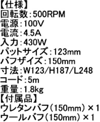 G-150N ギアアクション電動ポリッシャー 送無税込特価!!