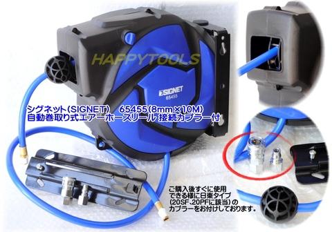 シグネット(SIGNET) 65455(8mm×10M) 自動巻取り式エアホースリール接続カプラ付 即日出荷 税込特価