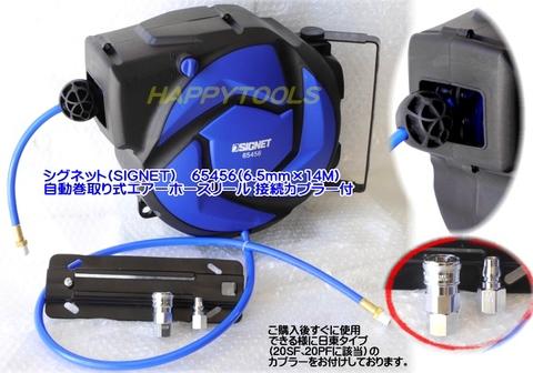 シグネット 65456(6.5mm×14M) 自動巻取り式エアホースリール接続カプラ付 税込即納特価!!