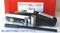 マサダ(MASADA) MSJ-850 油圧パンタグラフジャッキケース付 税込特価