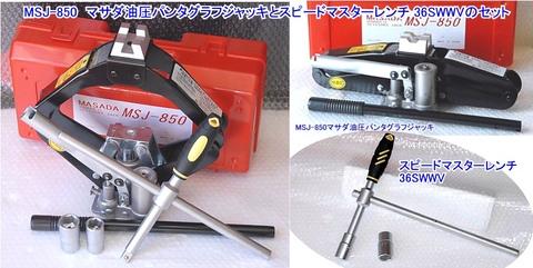 マサダ MSJ-850 油圧パンタグラフジャッキと36SWWVスピードマスターレンチ 税込特価!!