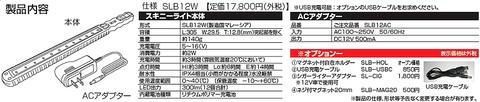 SLB12W(Mark2α) 充電式スキニーライト 薄型で軽量(140g) 即日出荷 税込特価