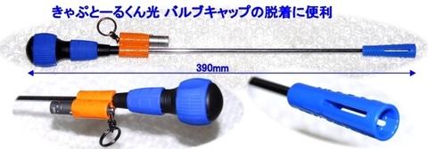 アサヒ AG-ISO+CD-55L-LED ゲージボタルときゃぷとーるくん光のセット 送無税込!!即納特価!!