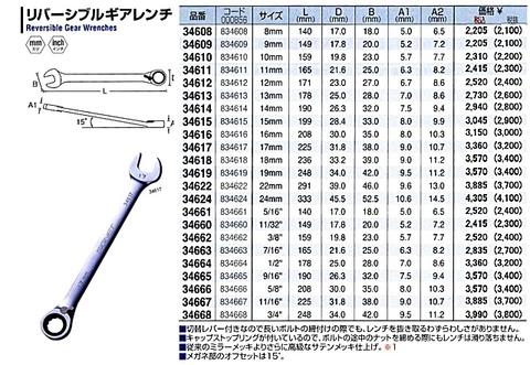 シグネット 346-7 リバーシブルギアレンチ7本セット レンチホルダーのおまけ付!! 税込特価!!