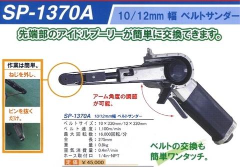エス・ピー・エアー(信濃空圧) SP-1370A 10/12mm幅ベルトサンダー 消耗品おまけ付 送無税込特価!!