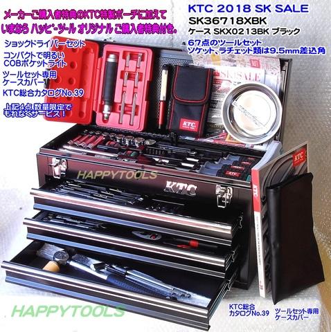 KTC SK36718XBK スタンダードツールセット ケースカラー:ブラック オリジナルおまけ付!! 送無税込!!即納特価!!