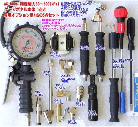 アサヒ AG-8006-OP ゲージボタル本体と専用オプション品4点の5点セット 送無税込!!即納特価!!