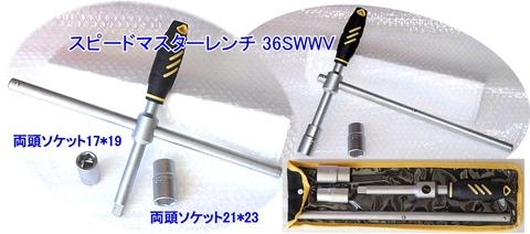 36SWWV クロスレンチ(スピードマスターレンチ) 収納も便利なセット品 税込特価!!