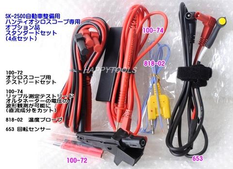 カイセ SK-2500 自動車整備士のためのオシロスコープ オプション4点セット 送無税込!!即納特価!!