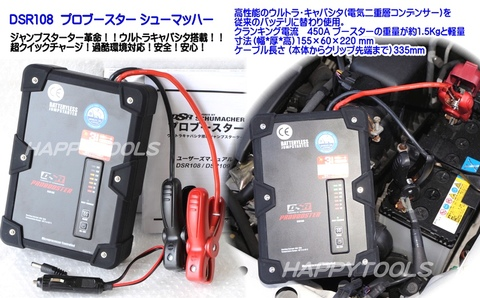 DSR108 プロブースター シューマッハー 送無税込!!即納特価!!