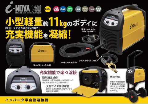 SUZUKID SIV-140GWS 200V専用インバータ半自動溶接機 アイノーヴァ140 送無税込!!即納特価!!