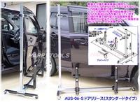 AUS-06-S ドアリリース(スタンダードタイプ) 自動車用ドアの脱着補助工具 代引発送不可 送料無料 即日出荷 税込特価