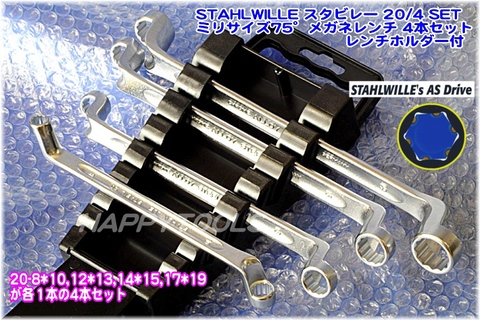 STAHLWILLE 20/4 75°オフセットメガネレンチ4本セット レンチホルダーのおまけ付!! 税込即納特価!!