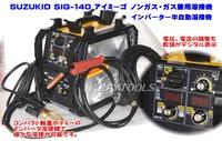 スター電器(SUZUKID) SIG-140 インーバーター半自動溶接機 アイミーゴ ノンガス・ガス兼用溶接機 送料無料 在庫有 税込特価
