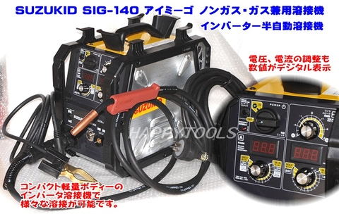 SUZUKID SIG-140 インバーター半自動溶接機 アイミーゴ ノンガス・ガス兼用溶接機 送料無料 即日出荷 税込特価
