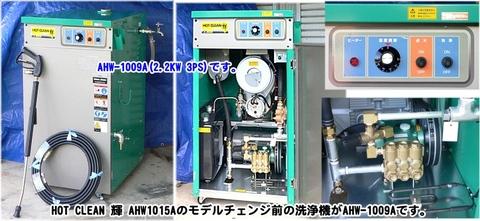 アンゼン AHW-1015A 高圧温水洗浄機 HOT CLEAN 輝  2.2KW 3PS 【代引発送不可】税込特価!!