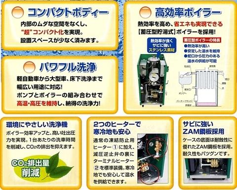 アンゼン AHW-1515A 高圧温水洗浄機 HOT CLEAN 輝  3.72KW5PS 代引発送不可 送料無料 即日出荷 税込特価