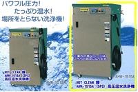 アンゼン AHW-1515A 高圧温水洗浄機 HOT CLEAN 輝  3.72KW5PS 【代引発送不可】税込特価!!