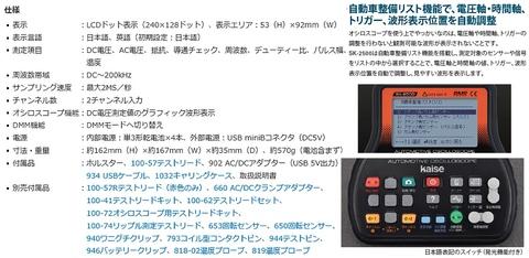 カイセ(kaise) SK-2500 自動車整備士のためのオシロスコープ 送料無料 即日出荷 税込特価