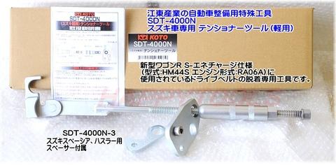江東産業(KOTO) SDT-4000N 自動車整備用特殊工具 スズキ車専用 テンショナーツール(軽用) 代引発送不可 送料無料 即日出荷 税込特価