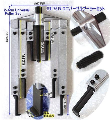 台湾の良品 ST-7619 ユニバーサルプーラーセット 特価