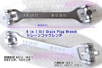 台湾の良品 8 in 1 Oil Drain Plug Wrench ドレーンコックレンチ 税込特価!!