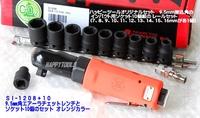 信濃機販 SI-1208 9.5mm角ミニラチェットレンチ オレンジカラーモデル 税込即納特価!!