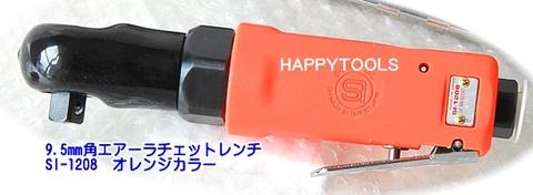 信濃機販 SI-1208 9.5mm角ミニラチェットレンチ オレンジカラーモデル【代引発送不可】送無税込!!即納特価!!