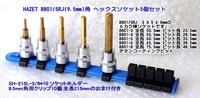 """ハゼット(HAZET) 8801/5RJ 3/8""""(9.5mm)角のヘックスソケットセット おまけ付 代引発送不可 即日出荷 税込特価"""