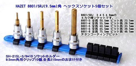"""ハゼット(HAZET) 8801/5RJ 3/8""""(9.5mm)角のヘックスソケットセット おまけ付 税込即納特価!!"""