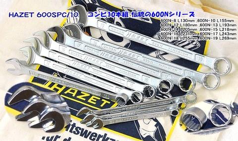 ハゼット(HAZET) 600SPC/10 コンビネーションレンチセット送料無料  税込特価