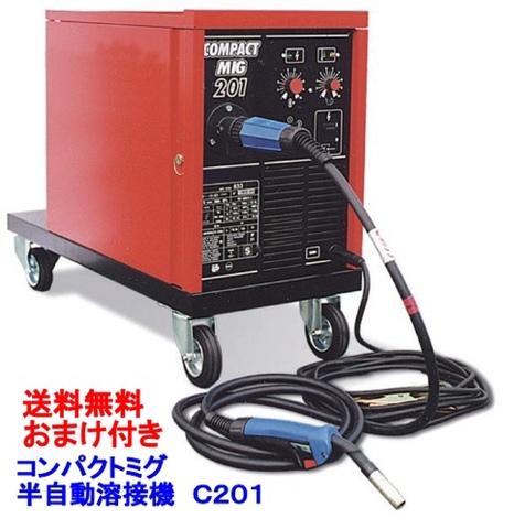 C201 コンパクトミグ半自動溶接機 送無税込!!即納特価!!