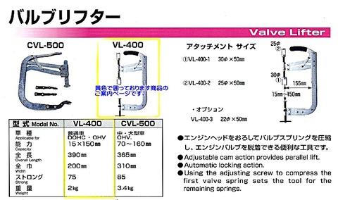 日平機器 VL-400 バルブリフター 税込特価!!
