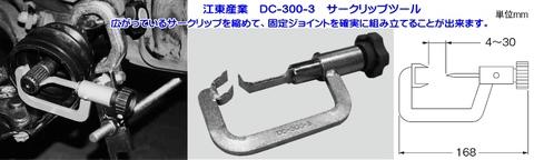 KOTO(江東産業) DC-300-3 自動車整備用特殊工具 サークリップツール 税込特価!!
