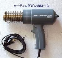 ハッコー(HAKKO) 883-13 工業用熱風加工器 ヒーティングガン 税込特価!!