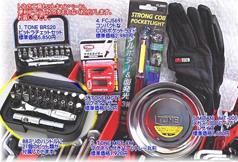 TONE(トネ) TSS4331 ツールセット 差込角12.7mm 内容53点 レッド
